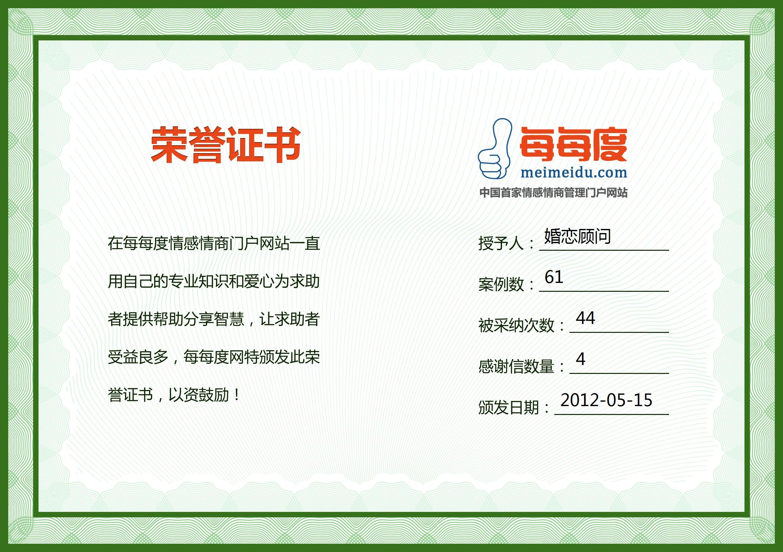 婚恋顾问的荣誉证书