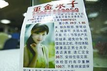 50岁离异女装富婆骗24名男子 5年骗300万